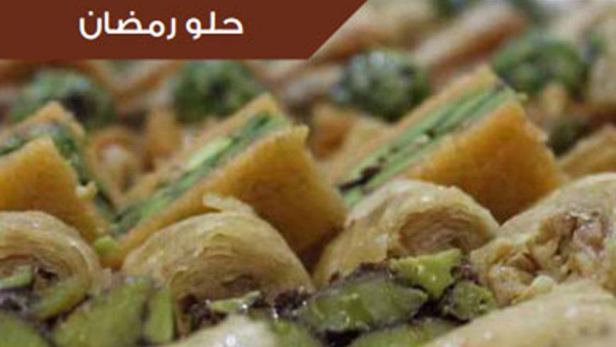 حلو رمضان